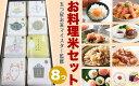 五つ星マイスター 戸塚浩のお仕立て米 「お料理米セット」使いやすい300g2合サイズ8個セット 一部送料無料 【新生活】