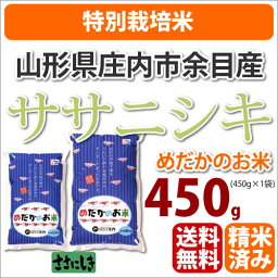 山形縣莊內町鱂水稻sasanishiki生產者美國協助莊內 8 美國 450 克
