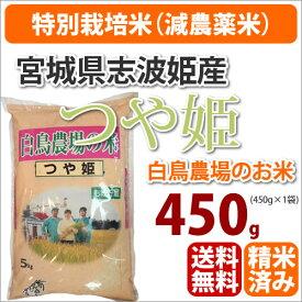 【送料無料】 宮城県 白鳥農場 つや姫 450g 特別栽培米 生産者白鳥一彦【新生活】