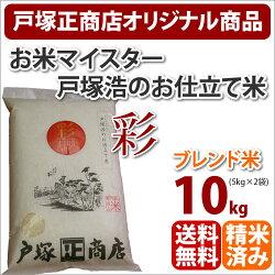 当店お米マイスター戸塚浩の「お仕立て米」シリーズ『彩』いろどり