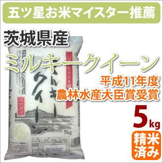 28年产农业山崎茨城碾磨机键女王5kg