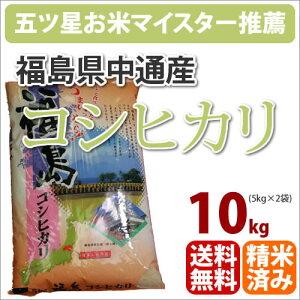全国送料無料 福島県中通産「コシヒカリ こしひかり」10kg【五つ星お米マイスター】