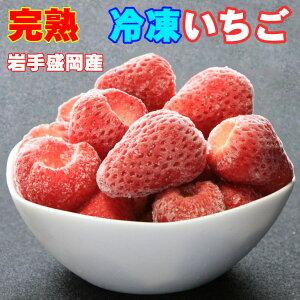 冷凍いちご盛岡産3kg 冷凍いちご イチゴ 苺 国産いちご 紅ほっぺ べにほっぺ やよいひめ ヤヨイヒメ 削りイチゴ 削りいちご