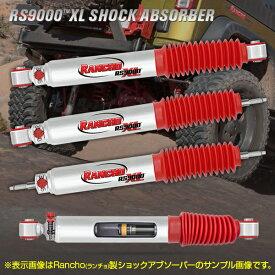 ショックアブソーバー いすず ウィザード アライブ Rancho RS9000XLタイプ フロント左右セット ランチョ ショックアブソーバー 品番RS999214