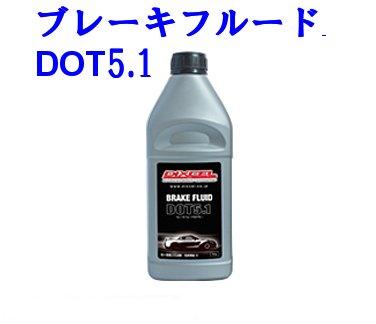 【最低でも5倍】 ■DIXCEL製 ディクセル ブレーキオイル DOT5.1(1L×1本) 送料無料税込【smtb-F】
