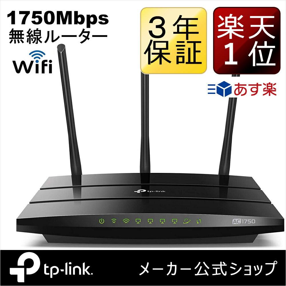 【36倍ポイント最大】「楽天1位」1300Mbps+450Mbps無線LANルーター 11ac対応 全ポートギガビットTP-Link Archer C7 2 USB Port無線LANルータ親機 WIFIルーター (2017年日本最新版)