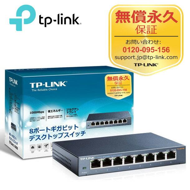 TP-Link 【ライフタイム保証(無償永久保証)】Giga対応10/100/1000Mbp 8ポートスイッチングハブ金属筺体 TL-SG108