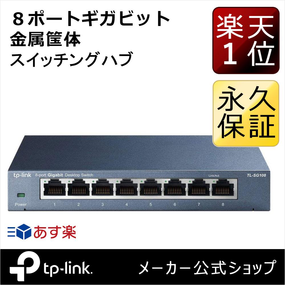 【楽天1位】TP-Link 無償永久保証 ギガビット Giga対応10/100/1000Mbp 8ポートスイッチングハブ金属筺体 TL-SG108(英語版)