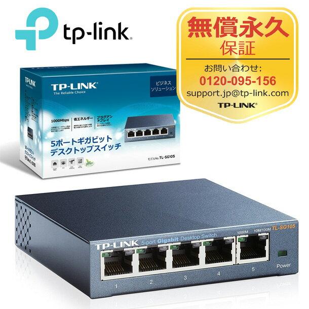 [ポイント15倍]TP-Link 【無償永久保証】Giga対応10/100/1000Mbp 5ポートスイッチングハブ金属筺体 TL-SG105