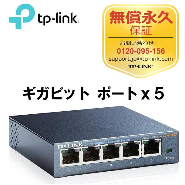 【無償永久保証】Giga対応10/100/1000Mbp 5ポートスイッチングハブ金属筺体TP-Link TL-SG105