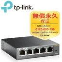[ポイント15倍]TP-Link ライフタイム保証 5ポート ギガビット イージー スマート スイッチ TL-SG105E(英語バージョン)