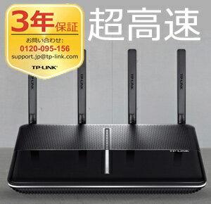 【36倍ポイント最大】超高速の2167Mbps+1000Mbps無線LANルーターTP-Link Archer C3150 MU-MIMO無線ルータWave2対応 ギガビットポート 3年保証 WIFIルーター (Nintendo Switch 動作確認済)