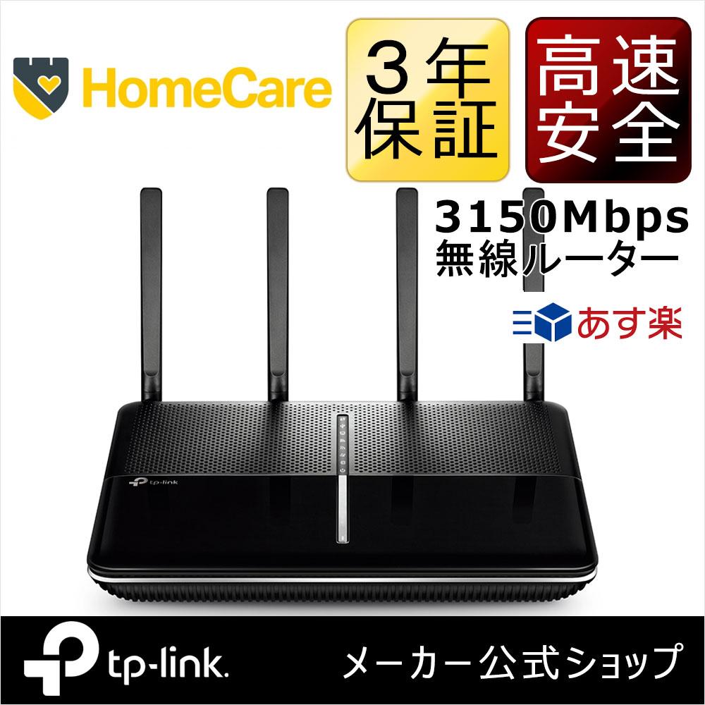 超高速の2167Mbps+1000Mbps無線LANルーターTP-Link Archer C3150 MU-MIMO無線ルータWave2対応 ギガビットポート 3年保証 WIFIルーター (Nintendo Switch 動作確認済)