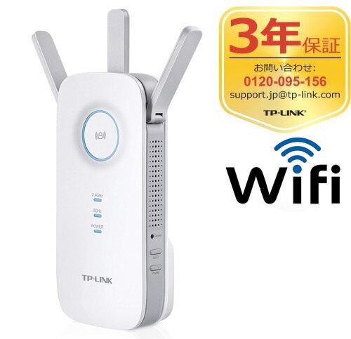 超高速の1300Mbps+450Mbpsハイパワー無線LAN中継器 TP-Link RE450 11ac対応WIFI中継機 コンセント直挿し3年保証