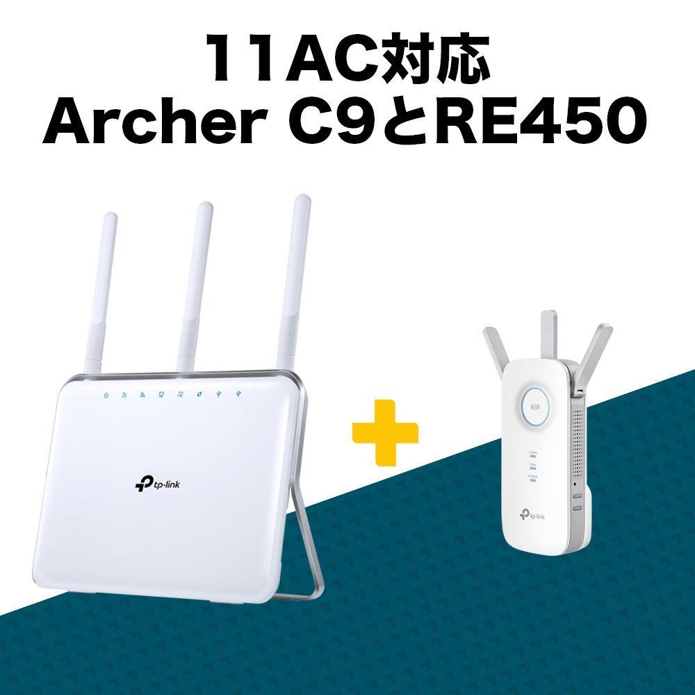 【36倍ポイント最大】【赤字覚悟セット】600Mbps+1300Mbps デュアルコアギガビット無線LANルーターTP-Link Archer C9 と高速の1300Mbps+450Mbps無線Wi-Fi中継器 TP-Link RE450 3年保証