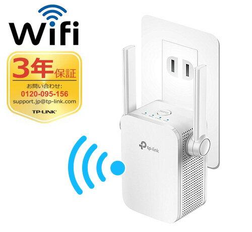 「楽天超人気商品」1200Mbps 無線LAN中継器 RE305 867Mbps+300MbpsWi-Fi中継器 3年保証 強力なWi-Fiを死角へ拡張 ダントツのコスパ