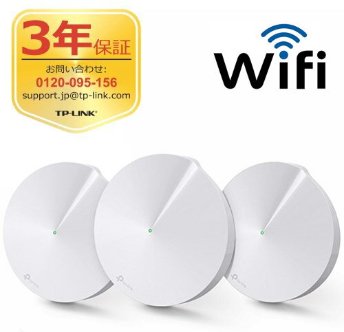 """話題の""""メッシュWi-Fi""""セキュリティ搭載でどこよりも便利に TP-Link Deco M5 WiFi 無線LANルーター 11ac/n/a/b/g 3ユニットセット オールカバーホームWi-Fiシステム【Amazon Alexa対応製品】"""