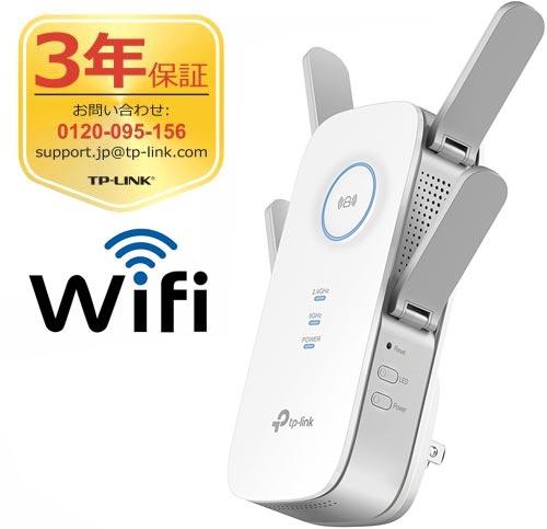 【最上王者新登場】2533Mbps無線LAN中継器 RE650 Wi-Fi中継器 3年保証 ギガポートAC2600 MU-MIMO 無線LAN中継機 レンジエクステンダー