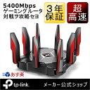 【新発売 3190円のプレゼント実施中】TP-Link ゲーミング 無線LAN ルーター トライバンド MU-MIMO 2167Mbps+2167Mbps+…