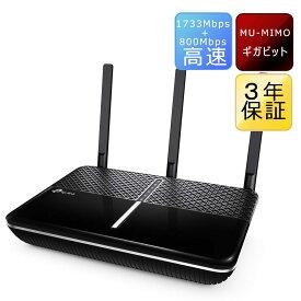 【楽天1位】1733Mbps+800Mbps 無線lanルーター11ac対応 MU-MINO WiFiルーター 無線ルータデュアルバンド親機 全ポートギガArcher A10【公式シップ限定縦置きスタンド付】