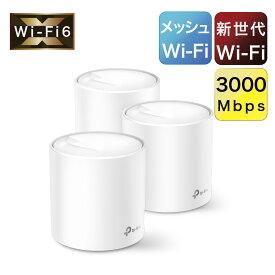 Wi-Fi6対応 メッシュWi-Fi 2402Mbps+574Mbps Deco X60 3ユニット AX3000 Wi-Fiの死角をゼロに 3年保証