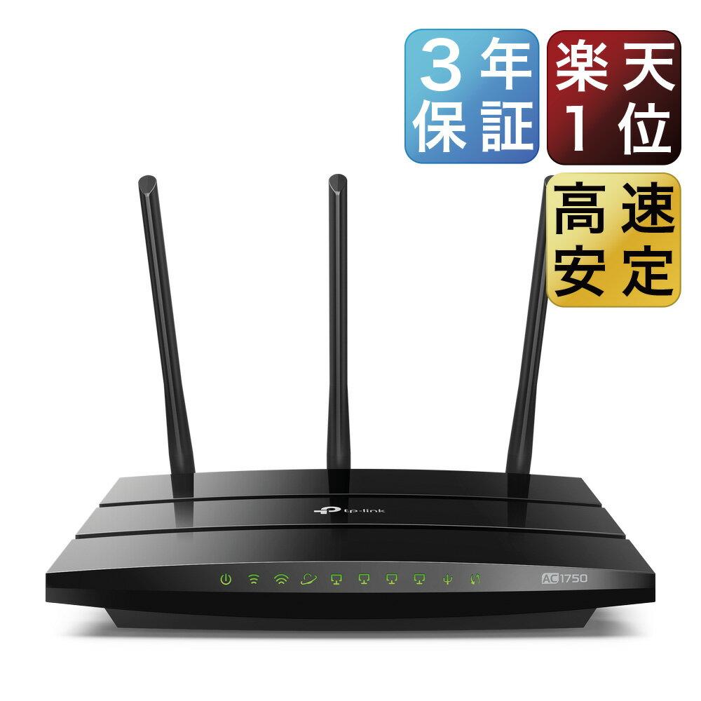 「楽天1位」1300Mbps+450Mbps無線LANルーター 11ac対応 全ポートギガビットTP-Link Archer C7無線LANルータ親機 WIFIルーター (2018年日本最新版)