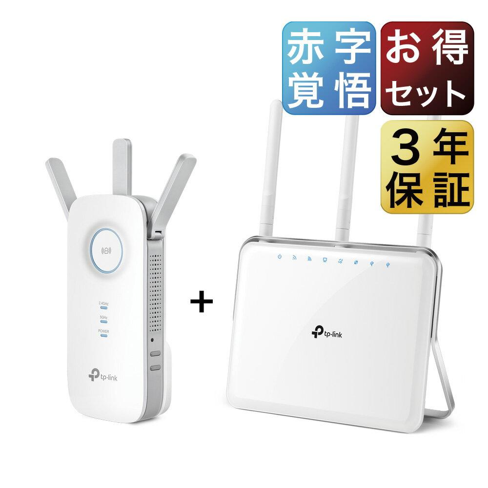 【赤字覚悟セット】600Mbps+1300Mbps デュアルコアギガビット無線LANルーターTP-Link Archer A9 と高速の1300Mbps+450Mbps無線Wi-Fi中継器 TP-Link RE450 3年保証