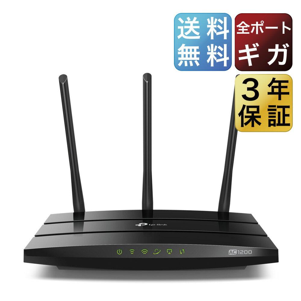 866Mbps+300Mbpsギガビットポート無線LANルーター11ac対応 TP-Link Archer C55 3年保証 Wi-Fiルーター (Nintendo Switch 動作確認済)