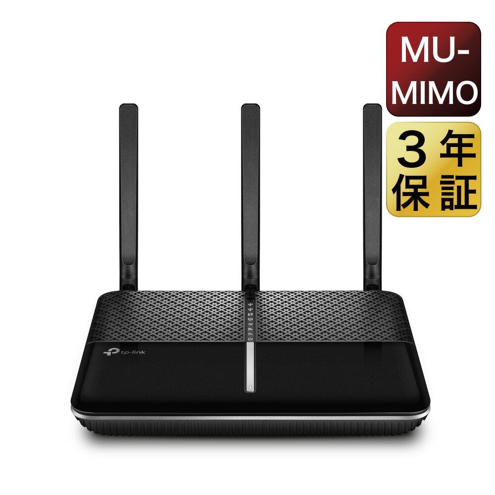 【新発売】1625Mbps+600Mbps超高速無線 LANルーターTP-Link Archer C2300 MU-MIMO、11ac対応2300Mbps 1.8GHzデュアルコア WIFIルーター 無線ルーター