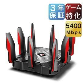 TP-Link ゲーミング 無線LAN ルーター トライバンド MU-MIMO 2167Mbps+2167Mbps+1000Mbps Archer C5400X WiFi ルーター 3年保証