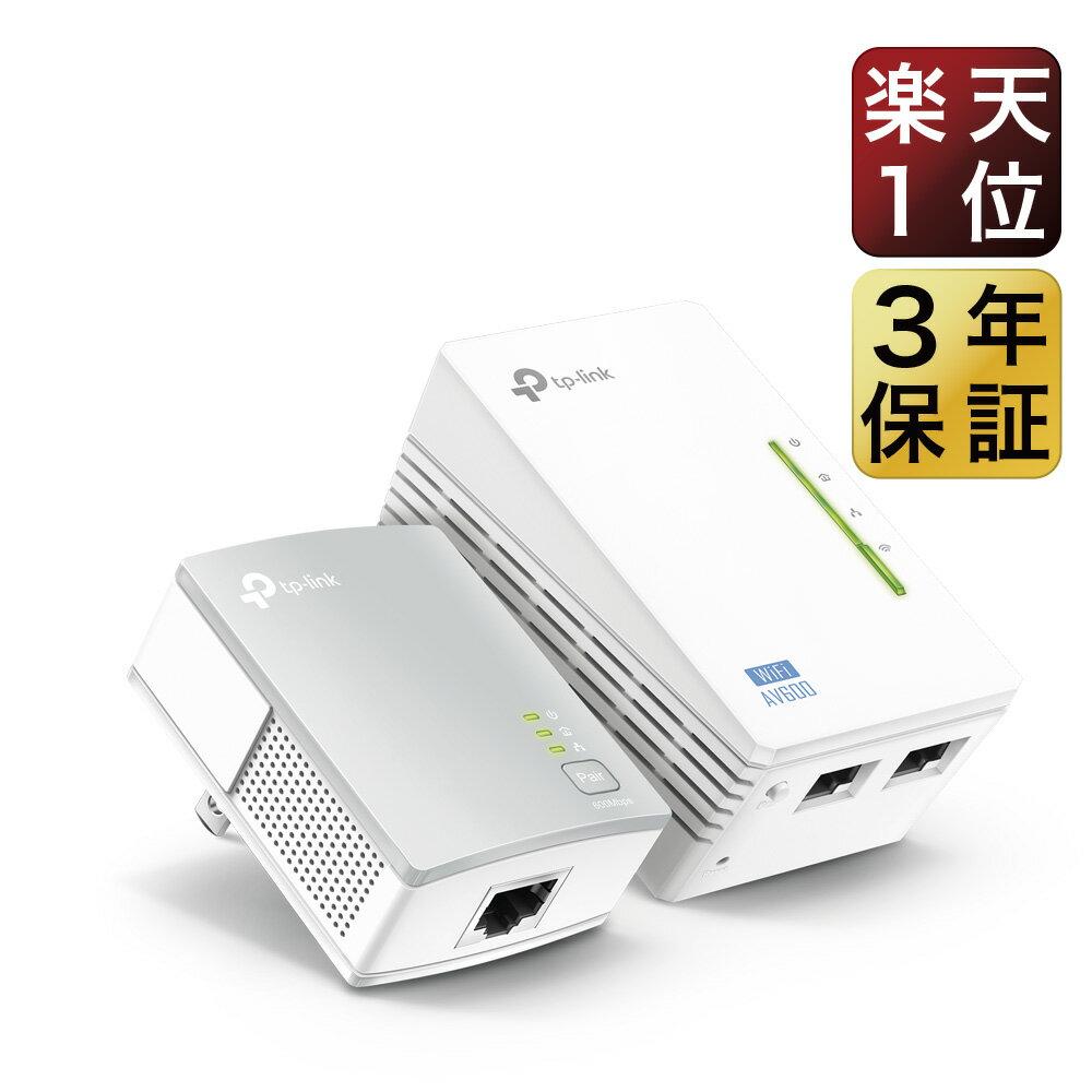 【楽天1位】無線・有線のネット範囲をパワーラインで拡張 AV600 無線300Mbps Wi-Fi PLCスターターキットTL-WPA4220KIT 日本総務省指定商品(2個セット)