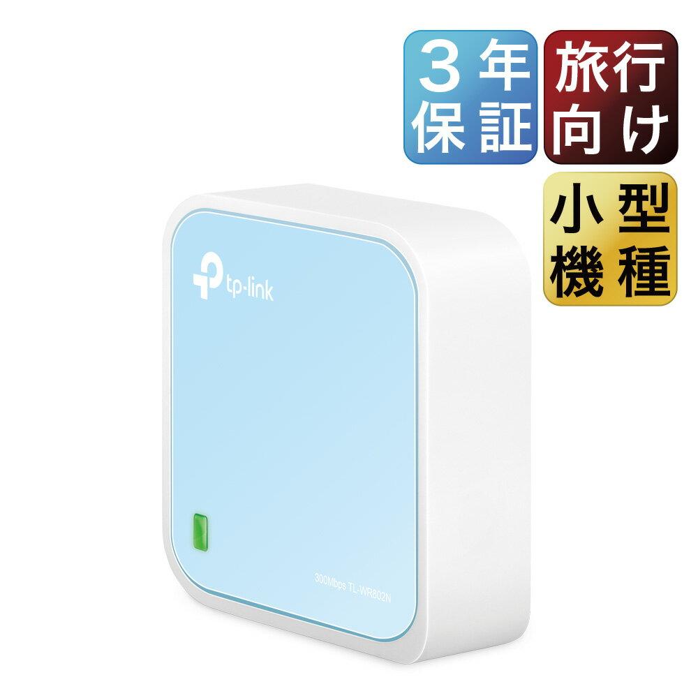 【超小型Wi-Fiルーター】300Mbps コンパクト無線LANルーター TP-Link TL-WR802N ホテルでWiFi USB給電型 3年保証 ブリッジ(APモード)/中継機能/子機機能付き 送料無料