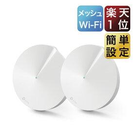 """【楽天1位】話題の""""メッシュWi-Fi""""TP-Link WiFi 無線LAN ルーター トレンドマイクロ セキュリティ 3年間無料 2ユニットセット メッシュ Wi-Fi システム Deco M5"""
