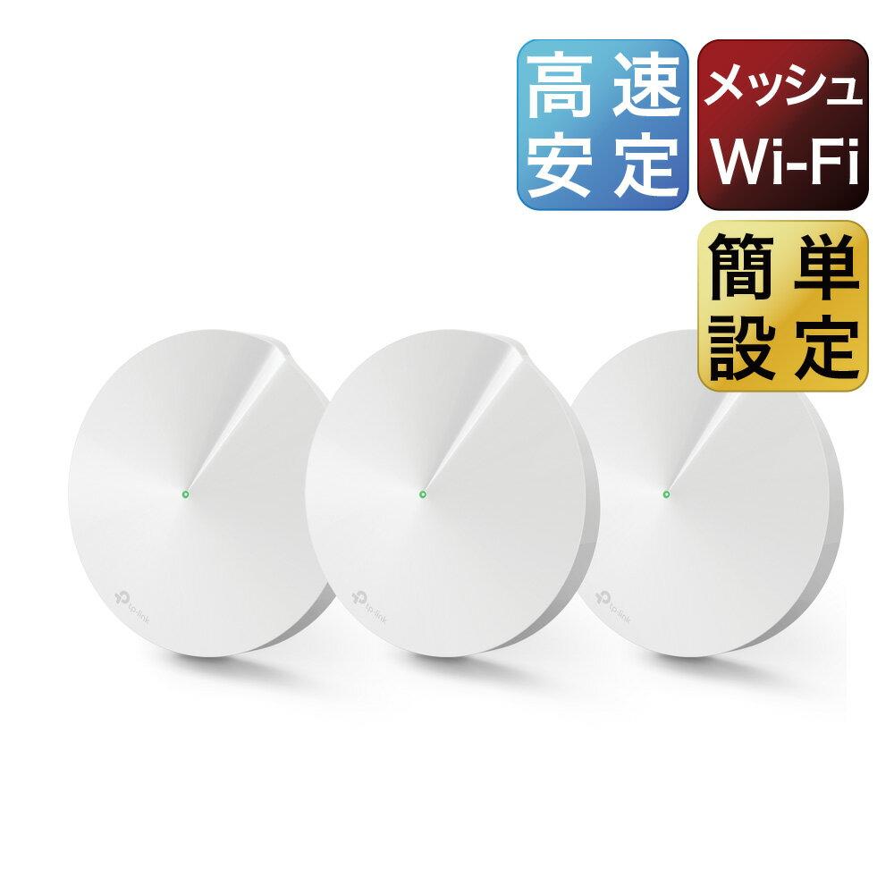 """話題の""""メッシュWi-Fi""""セキュリティ搭載でどこよりも便利に TP-Link Deco M5 WiFi 無線LANルーター 11ac/n/a/b/g 3ユニットセット【Amazon Alexa対応製品】【2500円のプレゼント実施中】"""