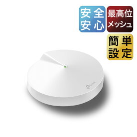 【話題のメッシュWiFi】TP-Link Deco M9 Plus 2134Mpbs 無線LANルータ 単体 最上級のWi-Fi 最大で400平方メートルのカバレッジ WIFIルーターシステム 無線ルーター