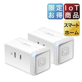 【メーカー直販限定】TP-Link WiFiスマートプラグ 2個セット 遠隔操作 Echo シリーズ Googleホーム対応 音声コントロール ハブ不要 3年保証 IoT商品