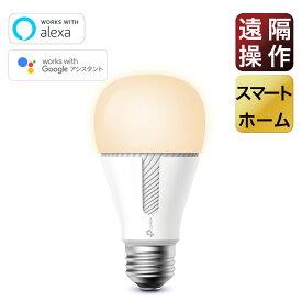 【Amazon Alexa認定 LED電球 】TP-Link Kasa スマート LED ランプ 調光タイプ E26 KL110 800lm 電球色 Echo Google Home 対応 追加機器不要 3年保証