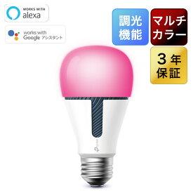 【Amazon Alexa認定 LED電球 】TP-Link Kasa スマート LED ランプ マルチカラー E26 KL130 Echo Google Home 対応 1600万色 追加機器不要 3年保証