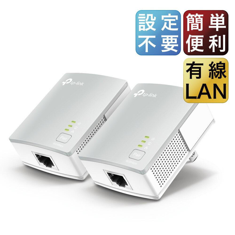 【楽天1位】有線インターネットの範囲をパワーラインで拡張 AV600 PLCスターターキット TL-PA4010 KIT 日本総務省指定商品
