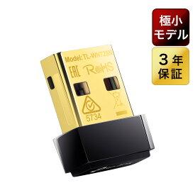 無線LAN子機 TL-WN725N TP-Link 無線LAN子機11n/g/b対応 150Mbps USBアダプター ワイヤレス N ナノ