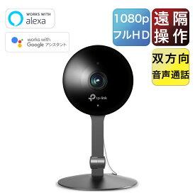 TP-Link Kasaカメラ Pro KC120 ネットワークカメラ音声通話 見守り フルHD 1080p高画質防犯カメラ 簡単設置 無料クラウド 3年保証 Amazon Alexa 認証取得