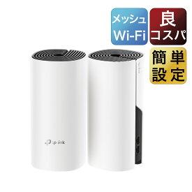【新発売】次世代向けメッシュネットワークシステム 無線ルータTP-Link Deco M4 11ac/n Wi-FiシステムWiFiルーター 無線LANルーター 【コスパ絶好】2ユニット