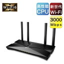 【楽天1位 wifi6 ルーター】新世代 Wi-Fi6(11AX) 対応 2402Mbps +574Mbps無線LANルーターArcher AX50/A インテ...