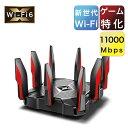 【wifi6 ルーター】新世代 Wi-Fi 6(11AX) トライバンド無線LANルーター 4804+4804+1148Mbps 2.5Giga WANポート LANポート×8 1.8GHz クアッドコアCPU トレンドマイクロ対応AX11000 3年保証