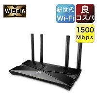 新世代Wi-Fi6(11AX)無線LANルーターArcherAX101201+300Mbps1.5GHzトリプルコアCPUAX15003年保証