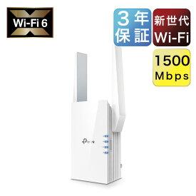 【新発売】新世代 Wi-Fi 6(11AX) 無線LAN中継器 1201+300Mbps RE505X AX1500 3年保証
