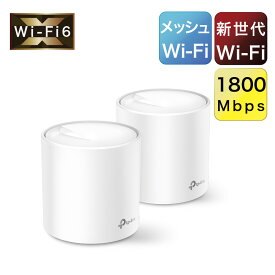 Wi-Fi6 11ax対応メッシュWi-Fiシステム Deco X20/A 1ユニットx2台 1201Mbps+574Mbps AX1800 Wi-Fiの死角をゼロに 3年保証
