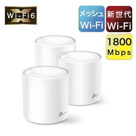 Wi-Fi6 11ax対応メッシュWi-Fiシステム Deco X20/A  1ユニットx3台 1201Mbps+574Mbps AX1800 Wi-Fiの死角をゼロに 3年保証