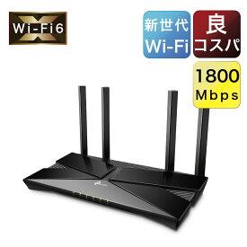 【9月10日発売】新世代 Wi-Fi 6(11AX) 無線LANルーター 1201Mbps+574Mbps 1.5GHz CPU USBポート AX1800 Archer AX20 3年保証  11AX対応 WIFIルーター