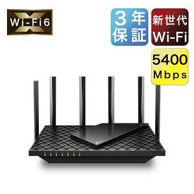 【楽天1位】WiFi6 無線LANルーター 4804Mbps+574Mbps Archer AX73(JP)/A メッシュWiFi USB3.0ポート AX5400 OneMesh対応 IPoE IPv6対応 3年保証